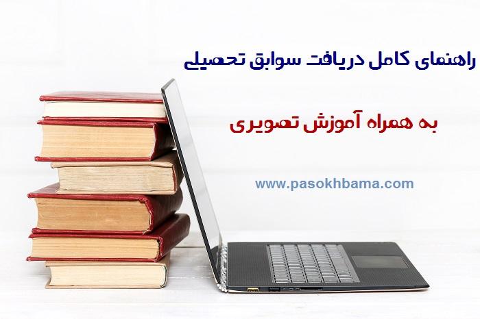 دریافت سوابق تحصیلی – راهنمای جامع