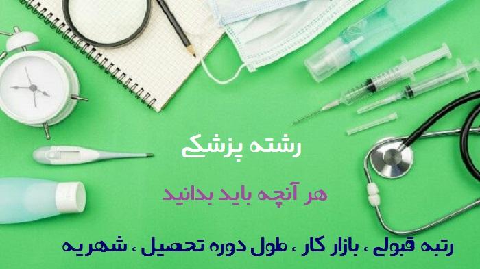 رشته پزشکی - هر آنچه باید درباره رشته پزشکی بدانید