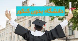 دانشگاه بدون کنکور
