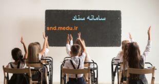 سناد چیست ؟ | سامانه سناد از معرفی تا راهنمای ثبت نام و آدرس سایت ها