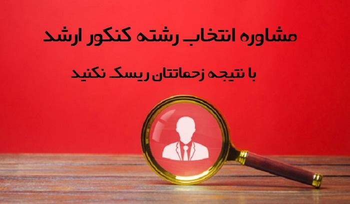مشاوره انتخاب رشته کنکور ارشد - بهترین مشاوره انتخاب رشته