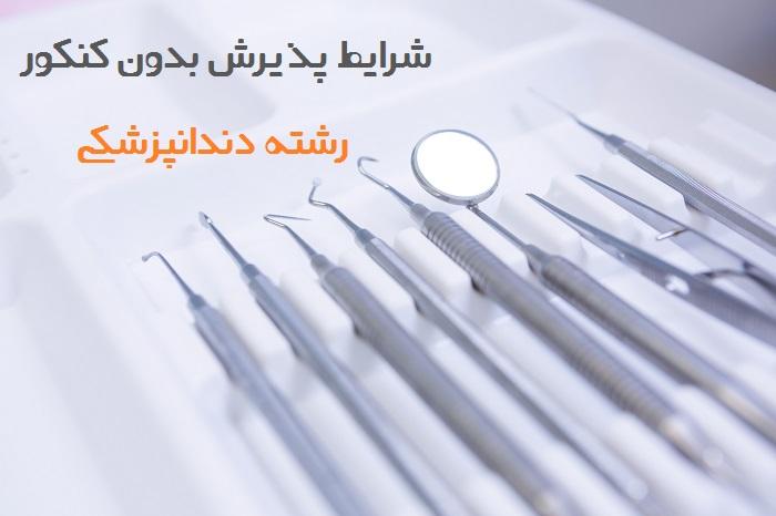 دندانپزشکی ، راهنمای جامع رشته دندانپزشکی