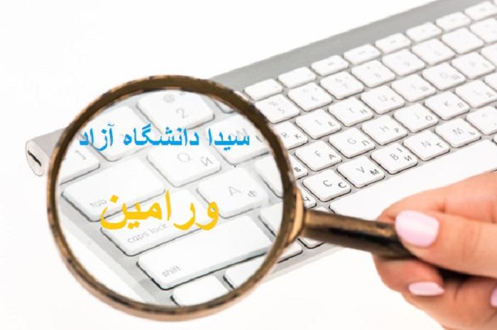 سیدا ورامین ، راهنمای سیدا دانشگاه آزاد ورامین