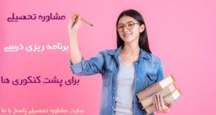 مشاوره تحصیلی برای پشت کنکوری ها - بهترین مشاوره تحصیلی برای پشت کنکوری ها