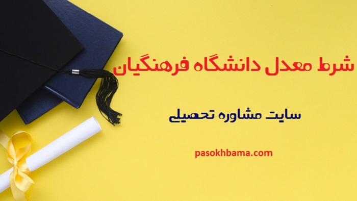 شرط معدل دانشگاه فرهنگیان - اطلاعات کامل پذیرش و شرط معدل دانشگاه فرهنگیان