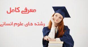 رشته های علوم انسانی - معرفی رشته ها و شاخه های انسانی در دانشگاه