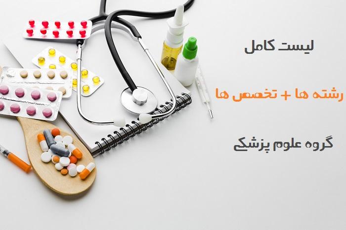 رشته های پزشکی - کاملترین لیست معرفی رشته های پزشکی در دانشگاه ها
