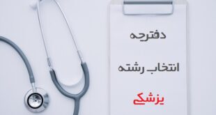 دفترچه انتخاب رشته پزشکی - دانلود دفترچه انتخاب رشته پزشکی