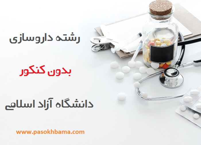 داروسازی دانشگاه آزاد بدون کنکور - راهنما برای داروسازی بدون کنکور آزاد