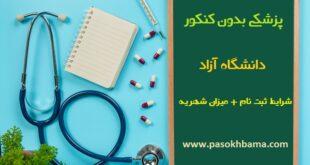 پزشکی دانشگاه آزاد بدون کنکور - راهنمای پزشکی بدون کنکور دانشگاه آزاد