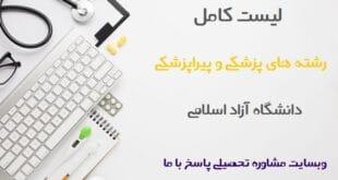 رشته های پزشکی دانشگاه آزاد - لیست رشته های پزشکی دانشگاه آزاد