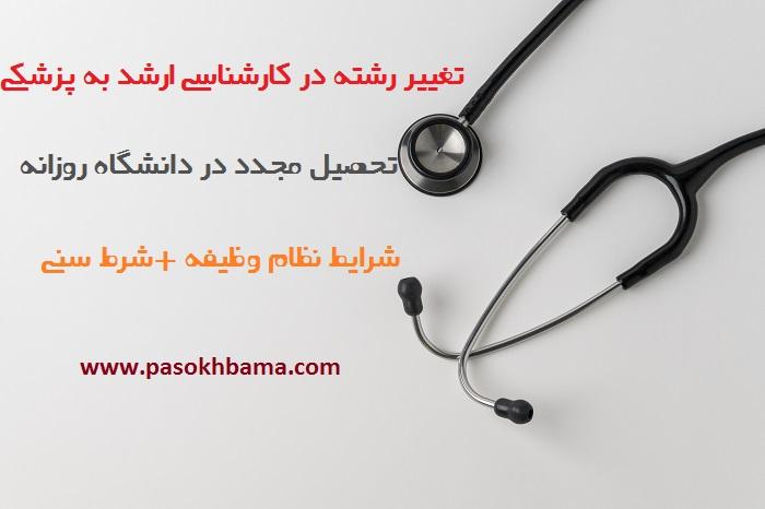 تغییر رشته در کارشناسی ارشد به پزشکی - راهنمای تغییر رشته در کارشناسی ارشد به پزشکی