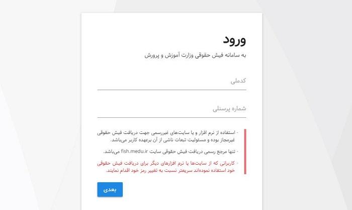 فیش حقوقی فرهنگیان - ورود به سامانه دریافت فیش حقوقی فرهنگیان