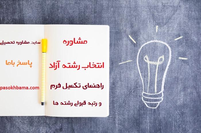 انتخاب رشته دانشگاه آزاد - راهنمای تصویری تمام مراحل