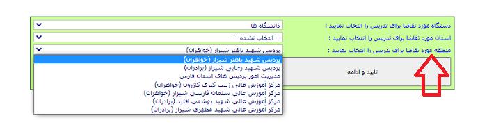 ضمن خدمت فرهنگیان فارس - راهنمای ضمن خدمت فرهنگیان استان فارس - پاسخ با ما
