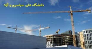 رتبه لازم برای رشته مهندسی شهرسازی - طبق آخرین رتبه قبولی مهندسی شهرسازی 98 - 97