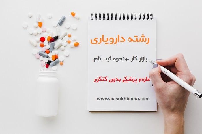 رشته دارویاری - معرفی رشته دارویاری و راهنمای قبولی در این رشته