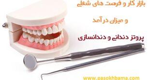 بازار کار پروتز دندان - درآمد رشته پروتز دندان و بازار کار آن