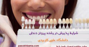 رشته پروتز دندان دانشگاه علمی کاربردی - راهنمای قبولی و انتخاب رشته پروتز دندان در دانشگاه علمی کاربردی