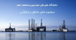 رتبه لازم برای رشته مهندسی نفت - طبق آخرین رتبه قبولی مهندسی نفت 98 - 97
