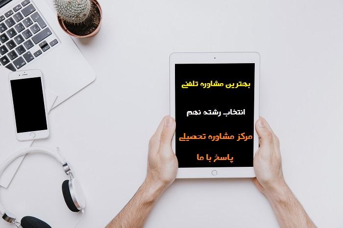 مشاوره تلفنی انتخاب رشته نهم - با سابقه ترین مشاوره تلفنی تحصیلی در ایران