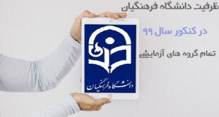 ظرفیت پذیرش دانشگاه فرهنگیان در سال 99 - ظرفیت دانشگاه فرهنگیان در کنکور 99