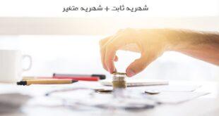 شهریه دانشگاه دولتی روزانه - آخرین نرخ شهریه دانشگاه دولتی روزانه