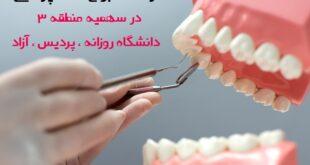 کارنامه قبولی دندانپزشکی منطقه 3 - آخرین کارنامه قبولی دندانپزشکی 98