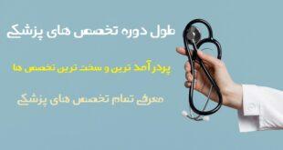 طول دوره تخصص های پزشکی - راهنمای مدت زمان هر یک از تخصص های پزشکی