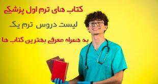 کتاب های ترم اول پزشکی - لیست کتاب های ترم اول پزشکی