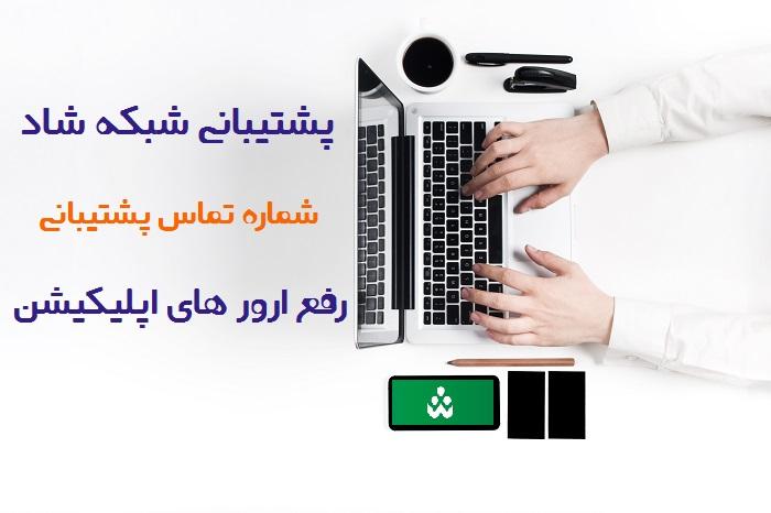 پشتیبانی اپلیکیشن شاد - شماره تماس پشتیبانی و رفع مشکلات اپلیکیشن شاد