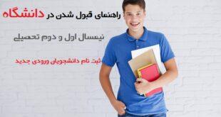 از کجا بفهمیم ورودی مهریم یا بهمن - راهنمای قبول شدن در دانشگاه