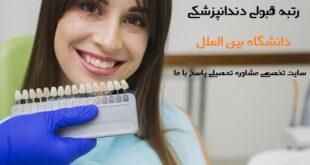 رتبه قبولی دندانپزشکی بین الملل - آخرین رتبه قبولی دندانپزشکی دانشگاه بین الملل کیش