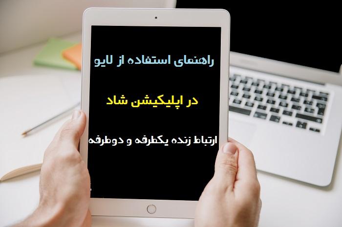لایو در برنامه شاد - راهنمای استفاده از امکان لایو در اپلیکیشن شاد