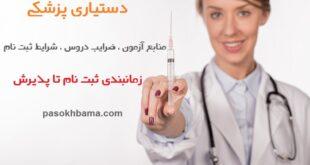 دستیاری پزشکی - دستیاری پزشکی چیست ؟ راهنمای قبولی در دستیاری پزشکی