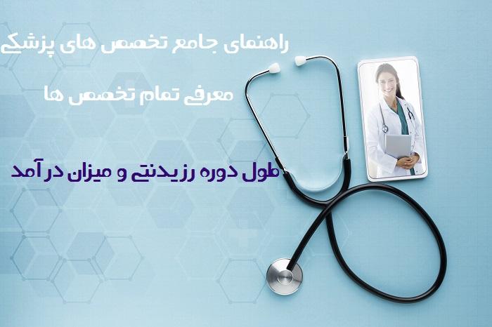 تخصص های پزشکی - راهنمای جامع تخصص های پزشکی