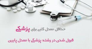 حداقل معدل کتبی برای پزشکی - راهنمای معدل کتبی مناسب برای پزشکی