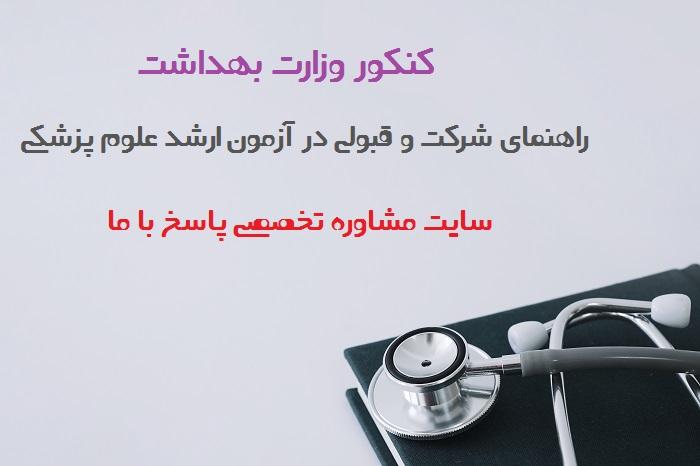 کنکور وزارت بهداشت - کنکور وزارت بهداشت چیست ؟ راهنمای شرکت و قبولی