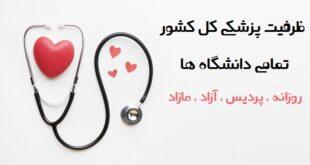 ظرفیت پزشکی کل کشور - ظرفیت پذیرش کل کشور به چه میزان است ؟
