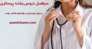 سرفصل دروس رشته پرستاری - سرفصل دروس پرستاری چیست