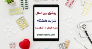 شرایط دانشگاه بین الملل پزشکی
