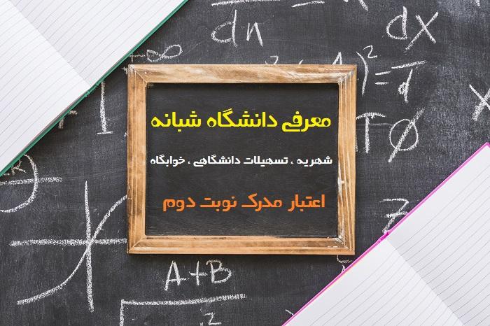 دانشگاه شبانه چیست - راهنمای معرفی دانشگاه شبانه و تفاوت آن با دانشگاه روزانه