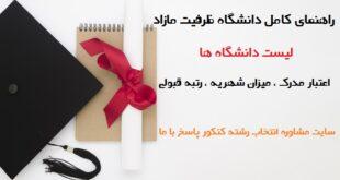 ظرفیت مازاد دانشگاه چیست - فرق ظرفیت مازاد و پردیس
