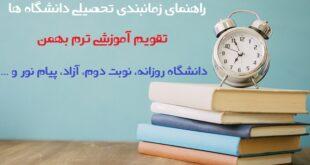 ترم دوم دانشگاه از کی شروع می شود - راهنمای زمانبندی تحصیلی دانشگاه ها