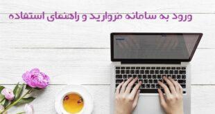 سامانه مروارید دانشگاه فرهنگیان – ورود به سامانه مروارید و راهنمای استفاده