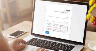 فیش حقوقی فرهنگیان با کد پرسنلی