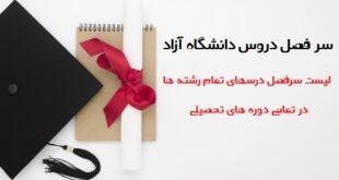 سر فصل دروس دانشگاه آزاد - لیست سرفصل درسهای دانشگاه آزاد