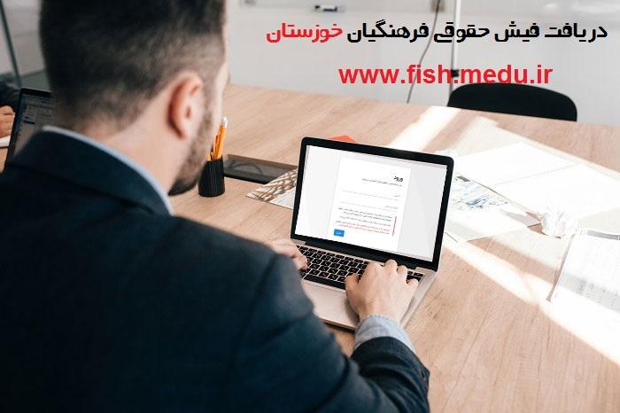 فیش حقوقی فرهنگیان خوزستان - راهنمای دریافت فیش حقوقی فرهنگیان خوزستان