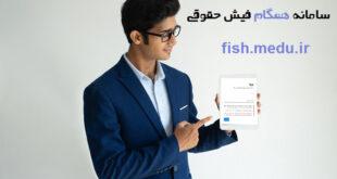سامانه همگام فیش حقوقی - ورود به سامانه همگام فیش حقوقی و راهنمای دریافت