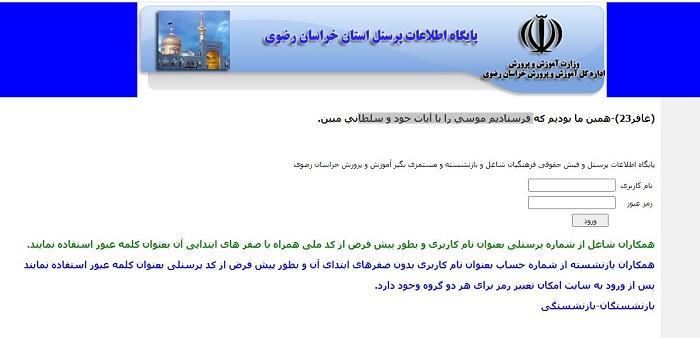 فیش حقوقی فرهنگیان خراسان رضوی